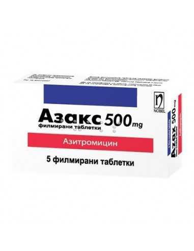 АЗАКС ТАБЛ. 500МГ Х 5